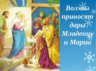 Волхвы приносят дары Младенцу и Марии