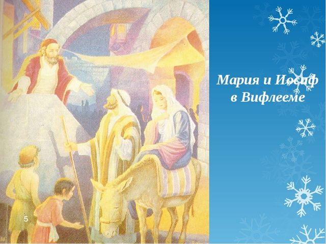 Мария и Иосиф в Вифлееме