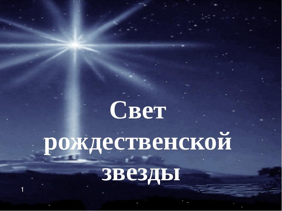 Свет рождественской звезды