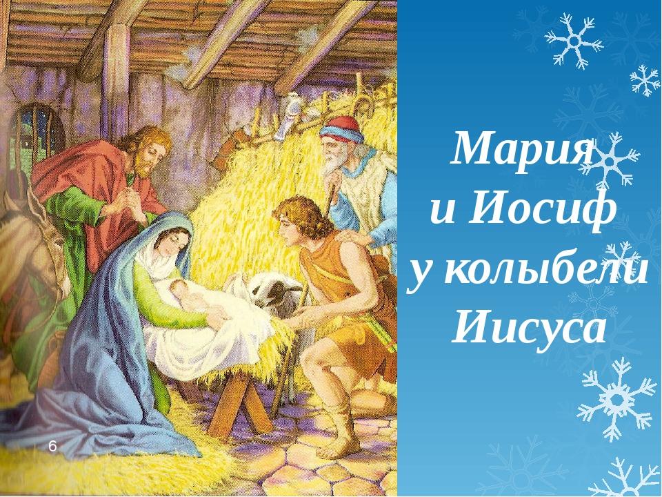 Мария и Иосиф у колыбели Иисуса