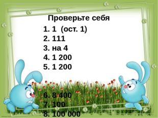 Проверьте себя 1. 1 (ост. 1) 2. 111 3. на 4 4. 1 200 5. 1 200 6. 8 400 7. 100