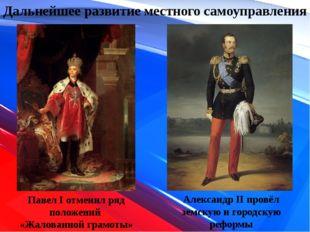 Дальнейшее развитие местного самоуправления Павел I отменил ряд положений «Жа