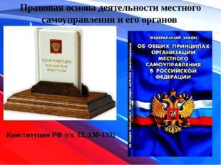 Правовая основа деятельности местного самоуправления и его органов Конституци