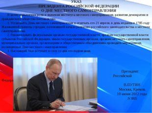 УКАЗ ПРЕЗИДЕНТА РОССИЙСКОЙ ФЕДЕРАЦИИ О ДНЕ МЕСТНОГО САМОУПРАВЛЕНИЯ В целях п