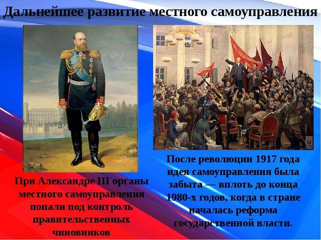 Дальнейшее развитие местного самоуправления При Александре III органы местног...