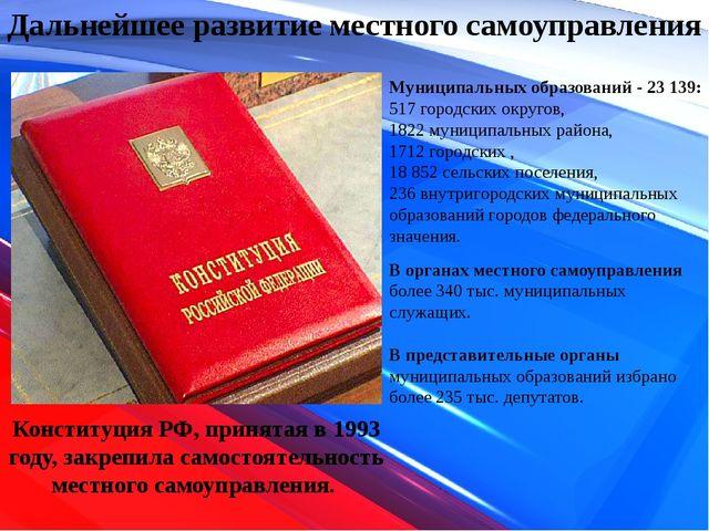 Дальнейшее развитие местного самоуправления Конституция РФ, принятая в 1993 г...