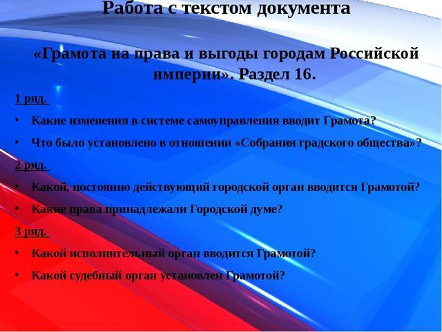 Работа с текстом документа «Грамота на права и выгоды городам Российской импе...