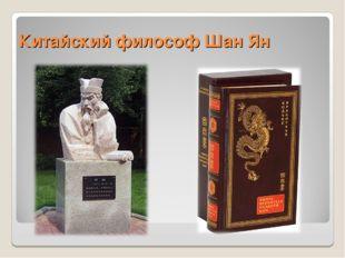 Китайский философШан Ян