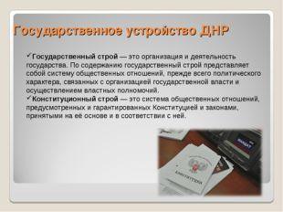 Государственное устройство ДНР Государственный строй— это организация и деят
