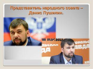 Представитель народного совета – Денис Пушилин.