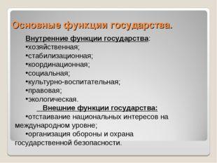 Основные функции государства. Внутренние функции государства: хозяйственная;