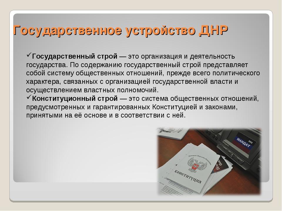 Государственное устройство ДНР Государственный строй— это организация и деят...