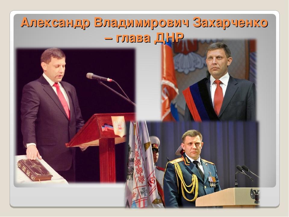 Александр Владимирович Захарченко – глава ДНР