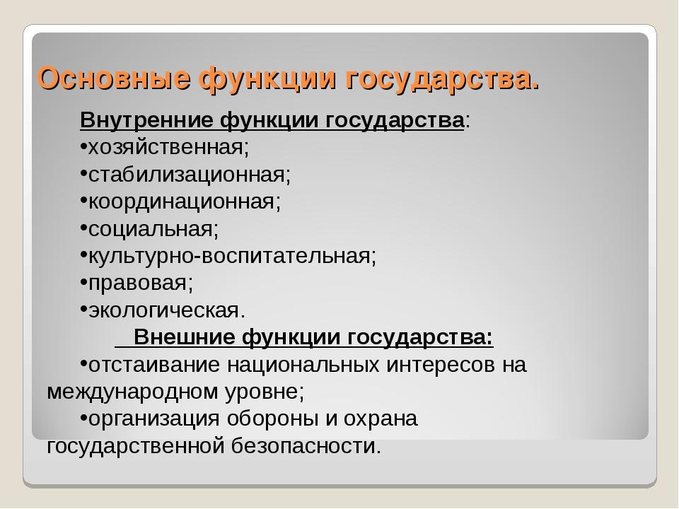 Основные функции государства. Внутренние функции государства: хозяйственная;...