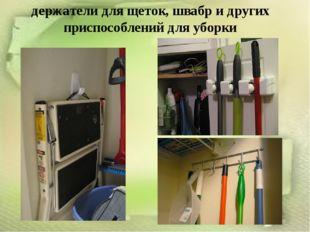 держатели для щеток, швабр и других приспособлений для уборки