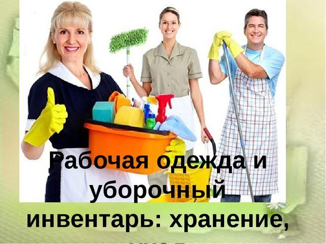 Рабочая Рабочая одежда и уборочный инвентарь: хранение, уход