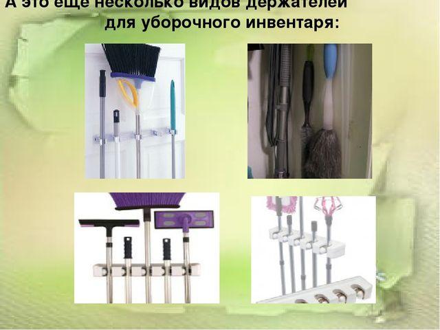 А это еще несколько видов держателей для уборочного инвентаря: