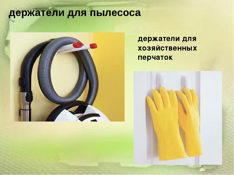 держатели для пылесоса держатели для хозяйственных перчаток