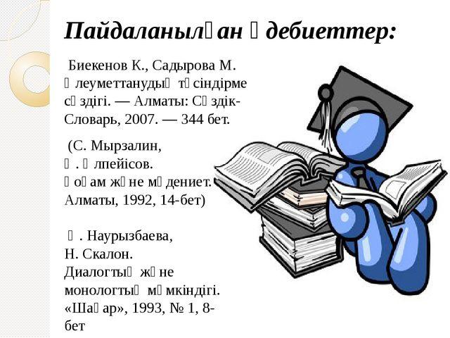 Пайдаланылған әдебиеттер: (С. Мырзалин, Ә. Әлпейісов. Қоғам және мәдениет....