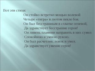 Вот эти стихи: Он стойко встретил мощью волевой Четыре «тигра» в лютом пекле