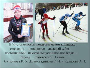 В Чистопольском педагогическом колледже ежегодно проводится лыжный забег, по