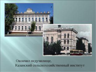 Окончил педучилище, Казанский сельскохозяйственный институт