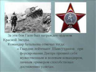 За эти бои Гали был награжден орденом Красной Звезды. Командир батальона отм