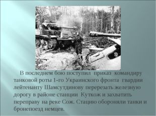 В последнем бою поступил приказ командиру танковой роты 1-го Украинского фро