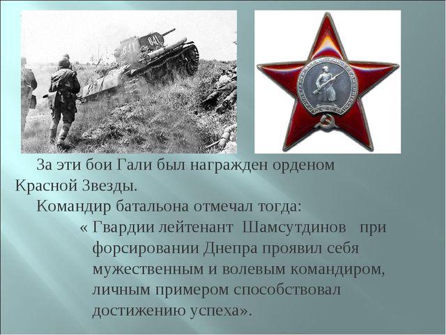 За эти бои Гали был награжден орденом Красной Звезды. Командир батальона отм...