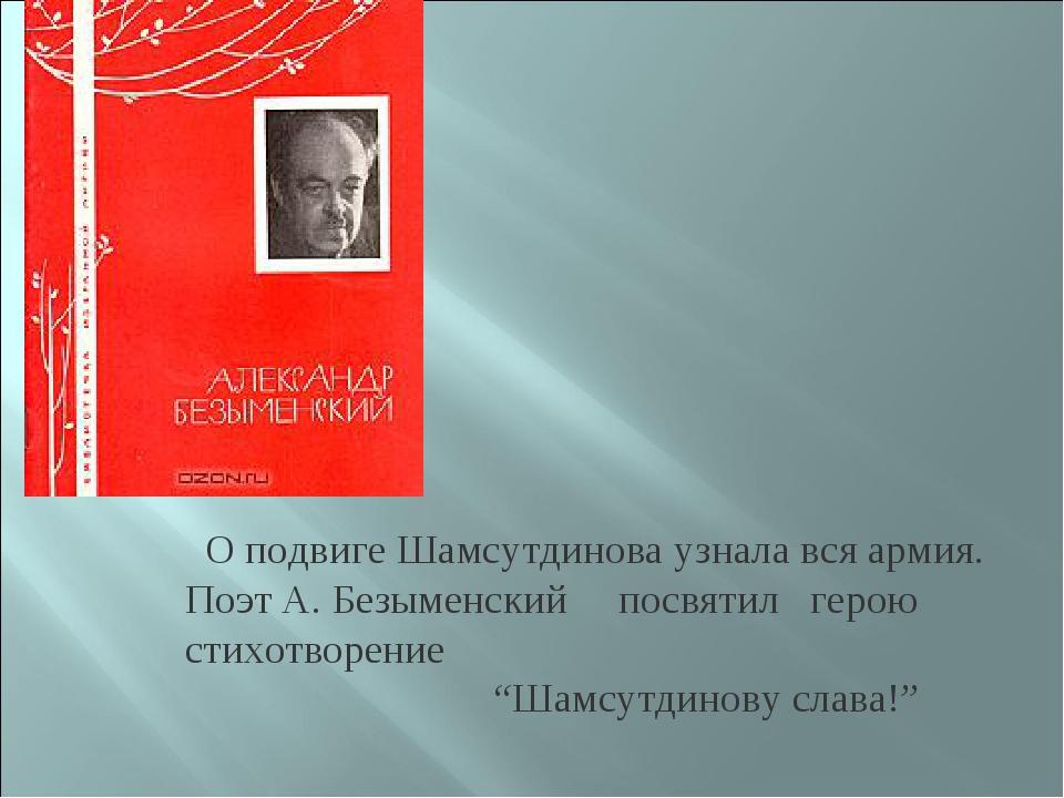 О подвиге Шамсутдинова узнала вся армия. Поэт А. Безыменский посвятил герою...