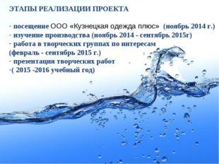 ЭТАПЫ РЕАЛИЗАЦИИ ПРОЕКТА посещение ООО «Кузнецкая одежда плюс» (ноябрь 2014