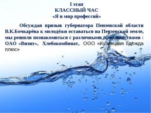 I этап КЛАССНЫЙ ЧАС «Я и мир профессий» Обсуждая призыв губернатора Пензенско