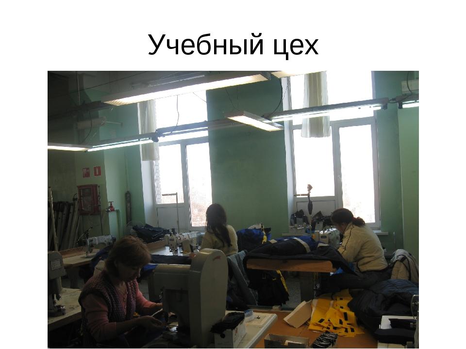 Учебный цех