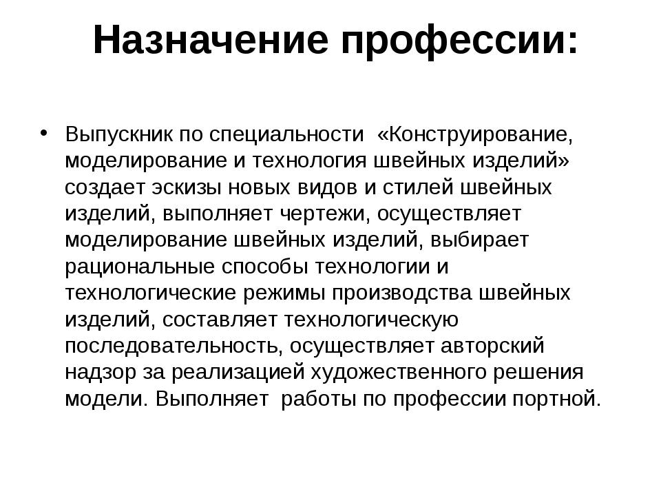 Назначение профессии: Выпускник по специальности «Конструирование, моделиров...