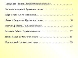 СОДЕРЖАНИЕ Кому подарить бешмет? Абхазская сказка ……………………….. 3 Шейдулла - л