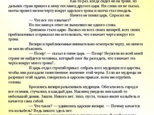 Царь и ткач. Армянская сказка  Жил когда-то один царь. Как-то раз, когда