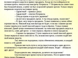Датуа и Петрикела. Грузинская сказка Было ли, не было ли – в давние времена