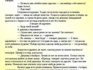 Научись ремеслу. Грузинская сказка Было или не было — жил на свете один царь