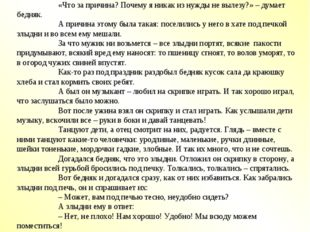 Про злыдней. Украинская сказка Жил в каком-то селе мужик, такой бедный, что