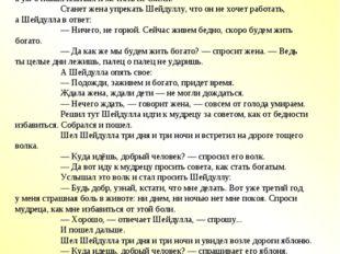 Шейдулла - лентяй. Азербайджанская сказка Жил когда-то человек, звали его Ш