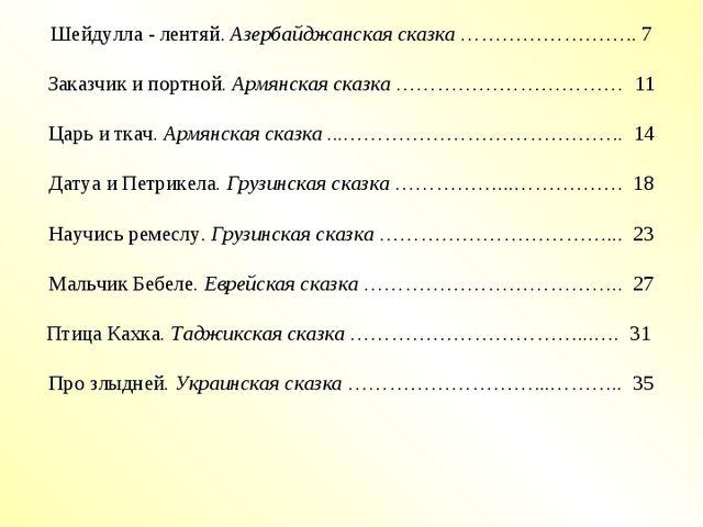 СОДЕРЖАНИЕ Кому подарить бешмет? Абхазская сказка ……………………….. 3 Шейдулла - л...