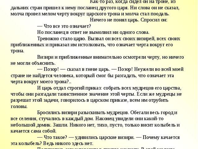 Царь и ткач. Армянская сказка  Жил когда-то один царь. Как-то раз, когда...
