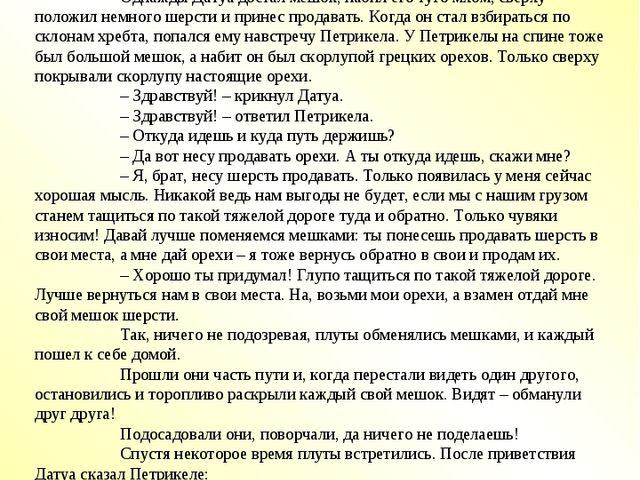 Датуа и Петрикела. Грузинская сказка Было ли, не было ли – в давние времена...