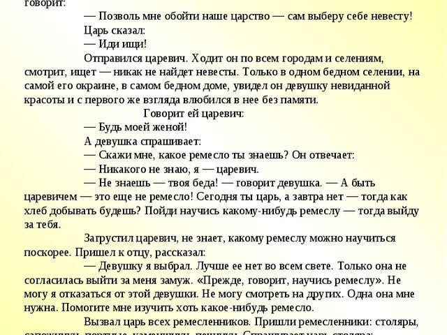 Научись ремеслу. Грузинская сказка Было или не было — жил на свете один царь...