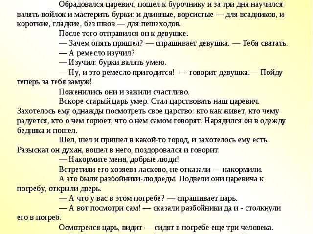 Сапожник говорит: — Научу за четыре года! Каменщик говорит: — Научу за три...