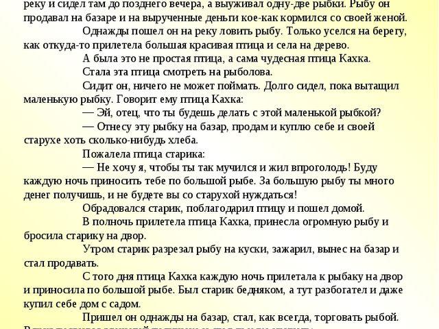 Птица Кахка. Таджикская сказка Жил когда-то на свете старик рыболов. Рано п...