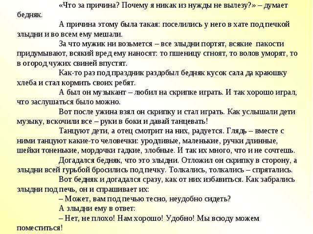 Про злыдней. Украинская сказка Жил в каком-то селе мужик, такой бедный, что...