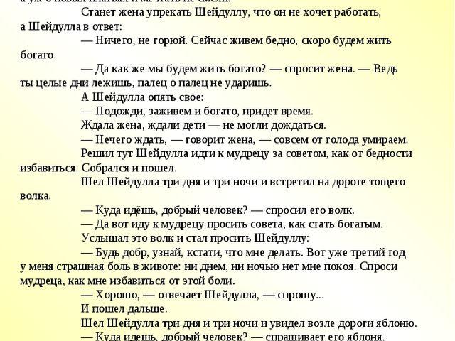 Шейдулла - лентяй. Азербайджанская сказка Жил когда-то человек, звали его Ш...