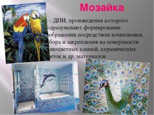 Мозайка - ДПИ, произведения которого подразумевают формирование изображения п