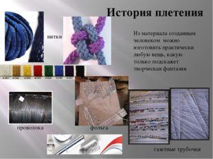 нитки проволока фольга газетные трубочки История плетения Из материала создан